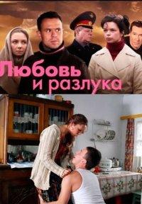 Любовь и разлука 1 сезон