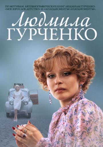 Людмила Гурченко 1 сезон