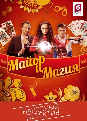 Майор и магия 1 сезон
