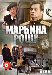 Марьина Роща 1 сезон
