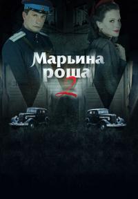 Марьина Роща 2 сезон