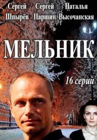 Мельник 1 сезон
