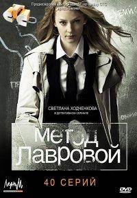 Метод Лавровой 1 сезон