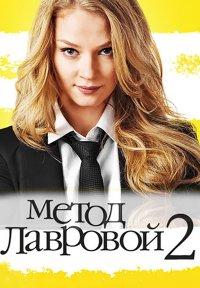Метод Лавровой 2 сезон