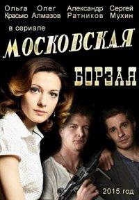 Московская борзая 1 сезон