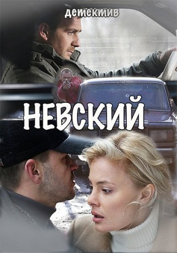 Невский 1 сезон