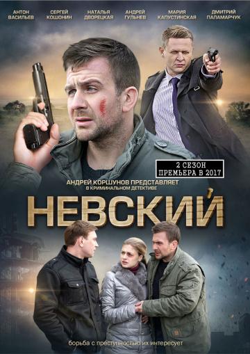 Невский 2 сезон