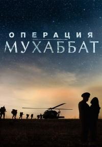"Операция ""Мухаббат"""