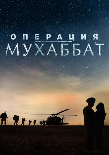 """Операция """"Мухаббат"""" 1 сезон"""