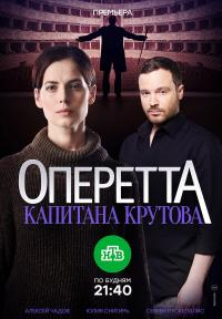 Оперетта капитана Крутова 1 сезон
