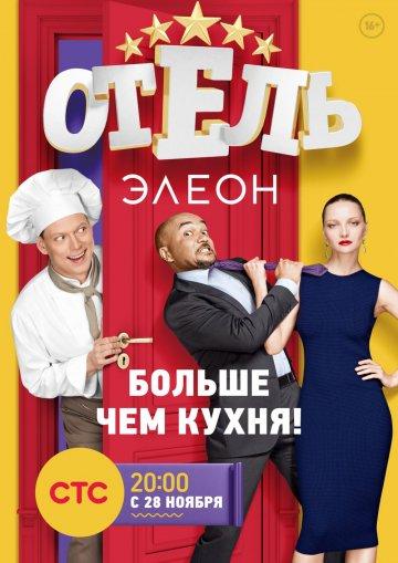 Отель Элеон 1 сезон