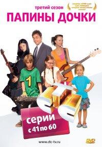 Папины дочки 3 сезон