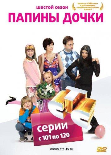Папины дочки 6 сезон