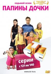 Папины дочки 7 сезон