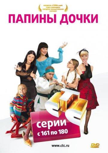 Папины дочки 9 сезон