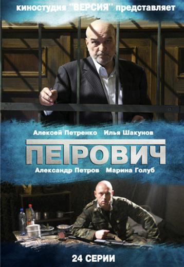 Петрович 1 сезон