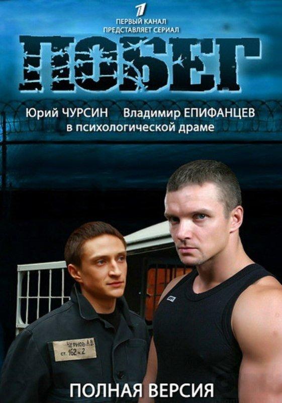 Побег 12 сезон Русский смотреть онлайн бесплатно в