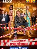 Полицейский с Рублёвки 1 сезон