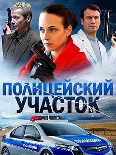 Полицейский участок 1 сезон