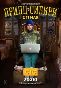 Принц Сибири 1 сезон