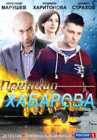 Принцип Хабарова 1 сезон