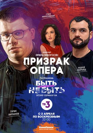 Призрак опера 1 сезон