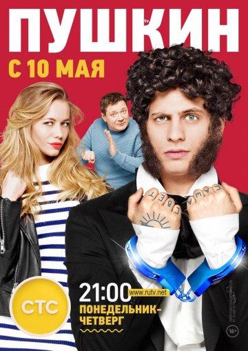 Пушкин 1 сезон