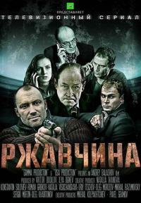 Ржавчина 1 сезон