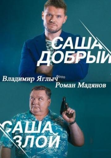 Саша добрый, Саша злой 1 сезон