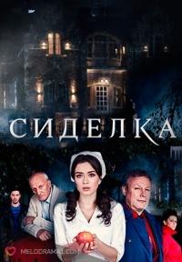 Сиделка 1 сезон