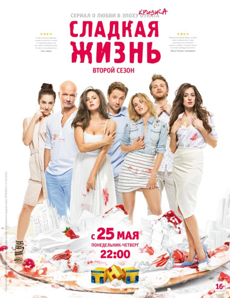 Сладкая жизнь смотреть онлайн сериал 7 серия