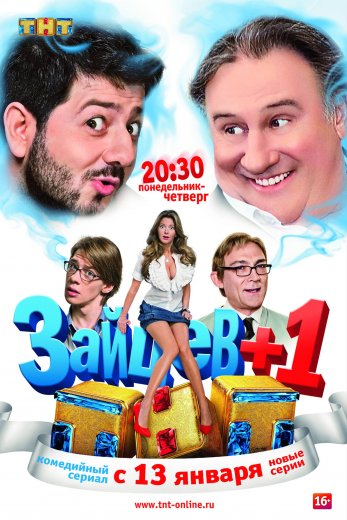 Зайцев+1 3 сезон