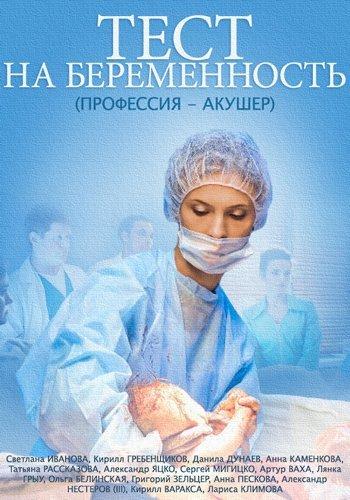 Тест на беременность 1 сезон