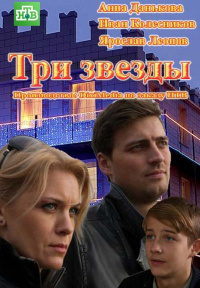 Три звезды 1 сезон