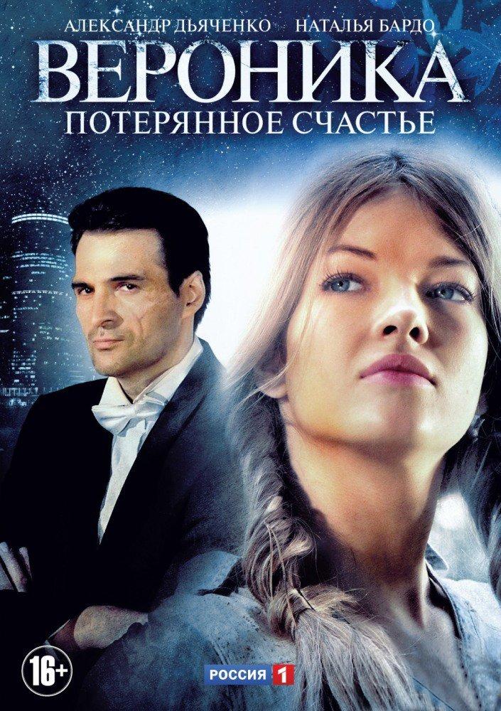 Дилетант (мини-сериал, 2018 ) смотреть онлайн фильм детектив мелодрама