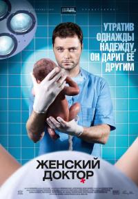 Женский доктор 1 сезон