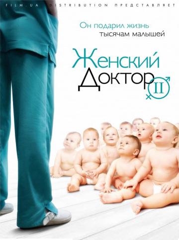 Женский доктор 2 сезон