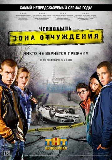 Чернобыль: Зона отчуждения 1 сезон