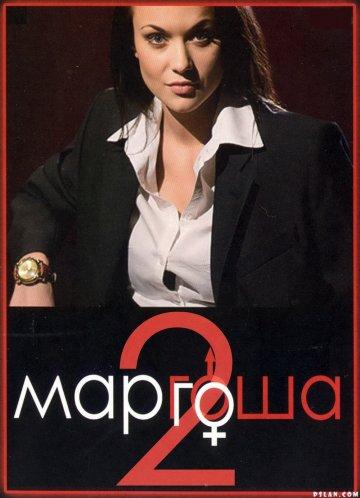 Маргоша 2 сезон