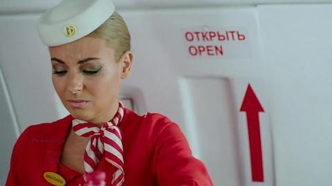 Улётный экипаж 1 сезон 12 серия