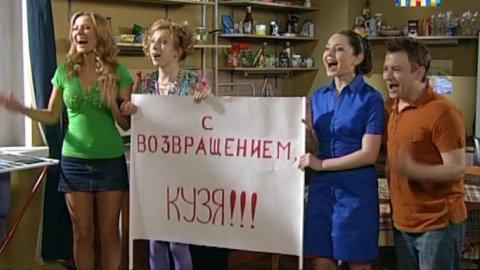 Универ 4 сезон 36 серия