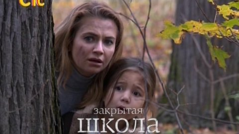 Закрытая школа 5 сезон 13 серия, кадр 2